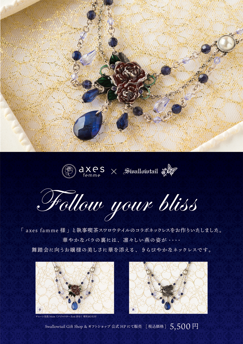 「Follow your bliss」発売のお知らせ